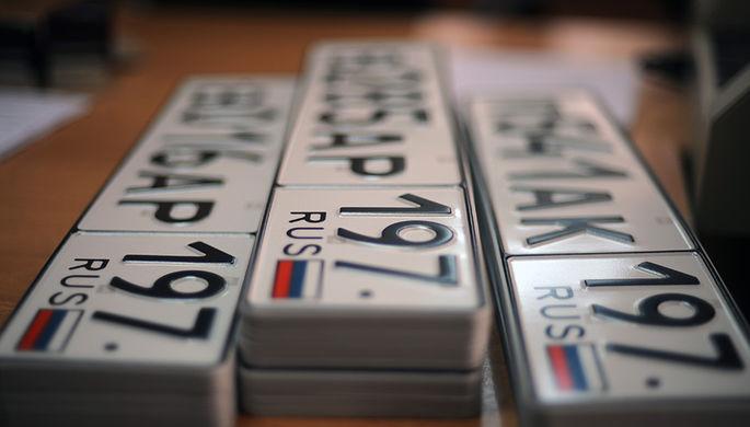 У ГИБДД отняли госзнаки: Госдума упростила регистрацию машин