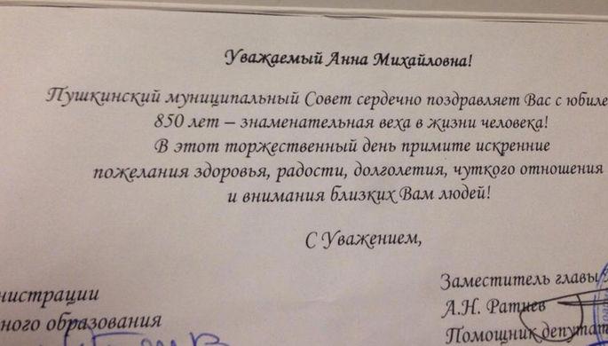 Петербургские власти поздравили блокадницу с 850-летием