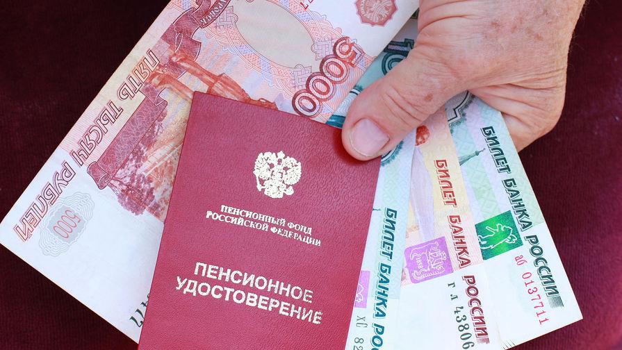 Россиянам напомнили, кто может досрочно выйти на пенсию