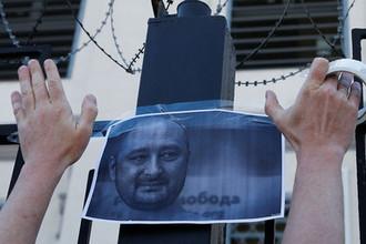 Портрет журналиста Аркадия Бабченко на ограде российского посольства в Киеве, 30 мая 2018 года