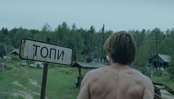 Кадр из сериала «Топи» (2021)