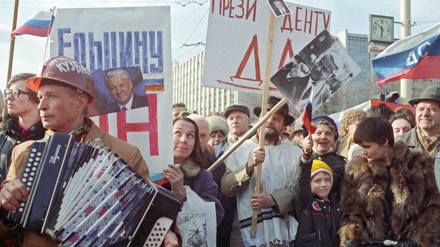 25 лет референдуму о доверии президенту Борису Ельцину и парламенту