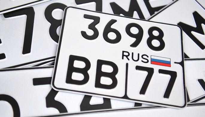 Новый ГОСТ: как изменятся автономера в России