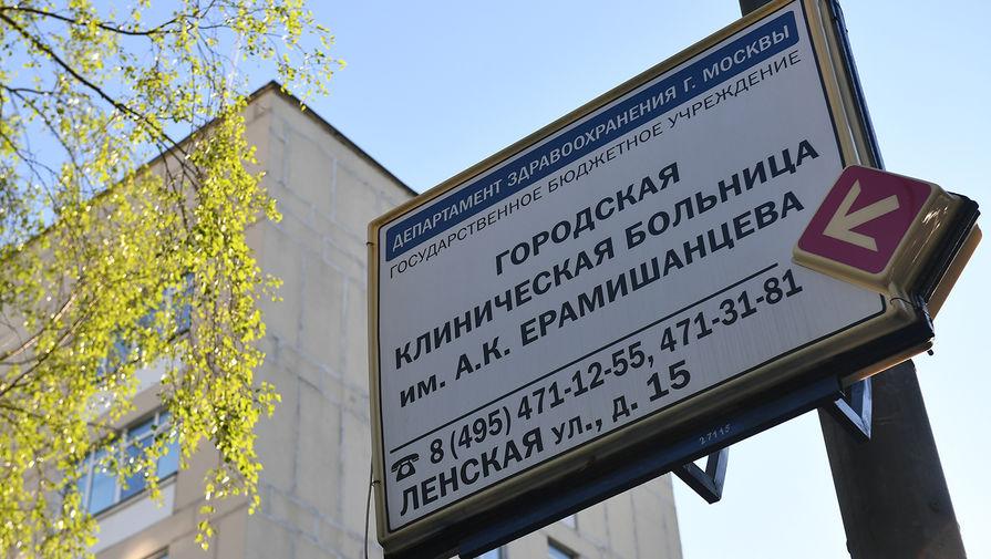 ГКБ им.Ерамишанцева