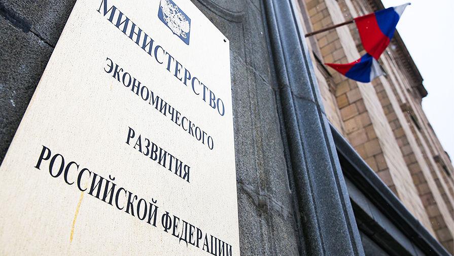 Здание Минэкономразвития в Москве