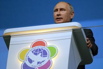 Владимир Путин на церемонии открытия ВФМС в Ледовом дворце «Большой» в Сочи