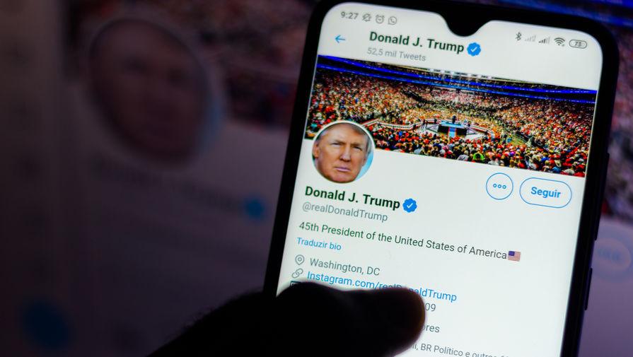 СМИ: аккаунт Трампа в Twitter будет заблокирован до инаугурации Байдена