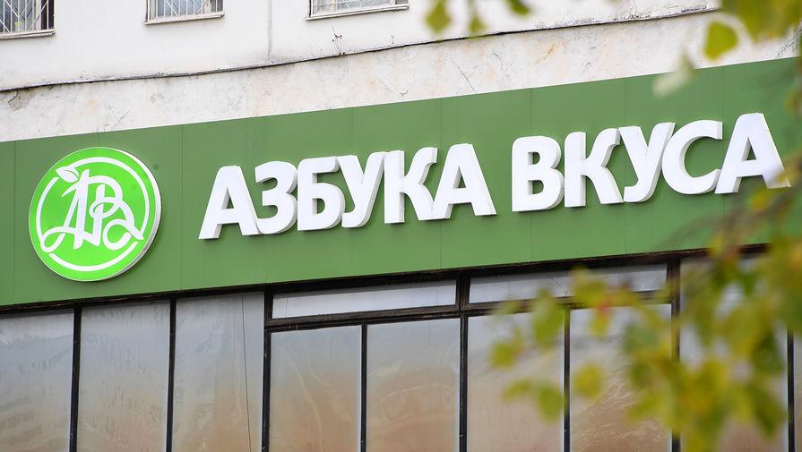 СМИ: Яндекс ведет переговоры о покупке Азбуки вкуса