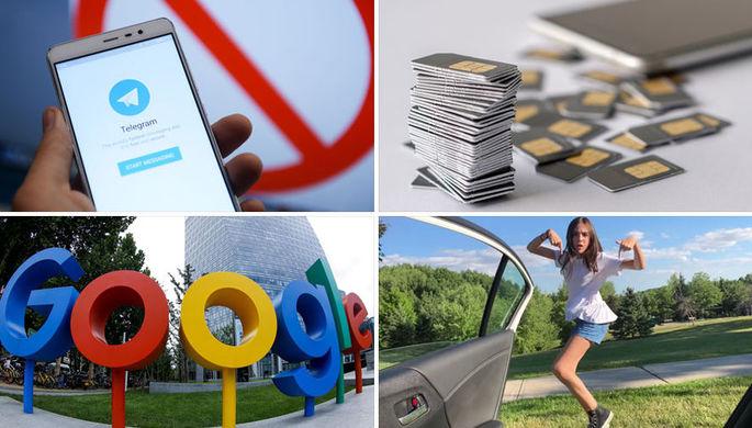 Telegram, роуминг и все-все-все: 8 главных IT-событий года