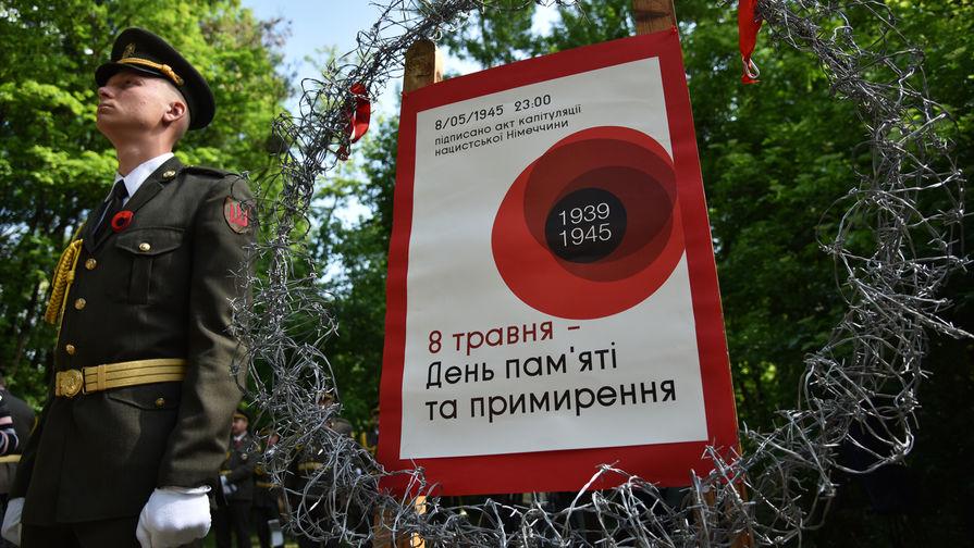 «Раскол в социуме»: как Украина отмечает День примирения