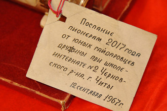 Капсула с посланием пионеров 1967 года к потомкам в Забайкальском краевом краеведческом музее, июнь 2017 года