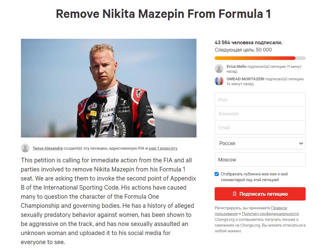 Петиция против Мазепина в «Формуле-1» на сайте change.org