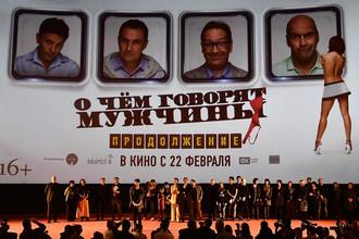 Актеры и съемочная группа на сцене во время премьеры фильма «О чем говорят мужчины. Продолжение»