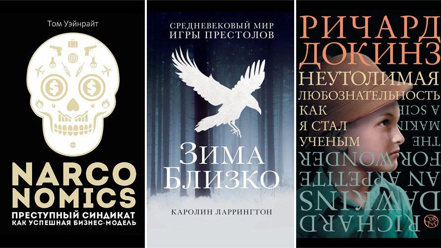 Что почитать лучшие книги 2018 года