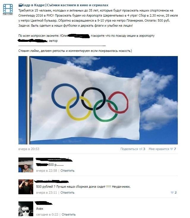 Сегодня в Олимпийской деревне в Рио торжественно поднимут флаг Украины - Цензор.НЕТ 6535