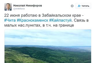 Скриншот сообщения Николая Никифорова, опубликованного им в Twitter